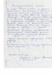 Письменный отзыв от семьи Алейниковых